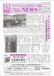 会議所ニュース12月号サムネイル