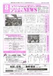 会議所ニュース8月号