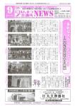 会議所ニュース9月号