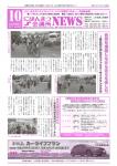 会議所ニュース10月号