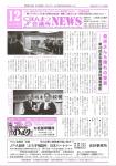 会議所ニュース11月号