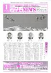 会議所ニュース1月号