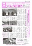 会議所ニュース2月号