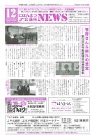 12月会議所ニュース