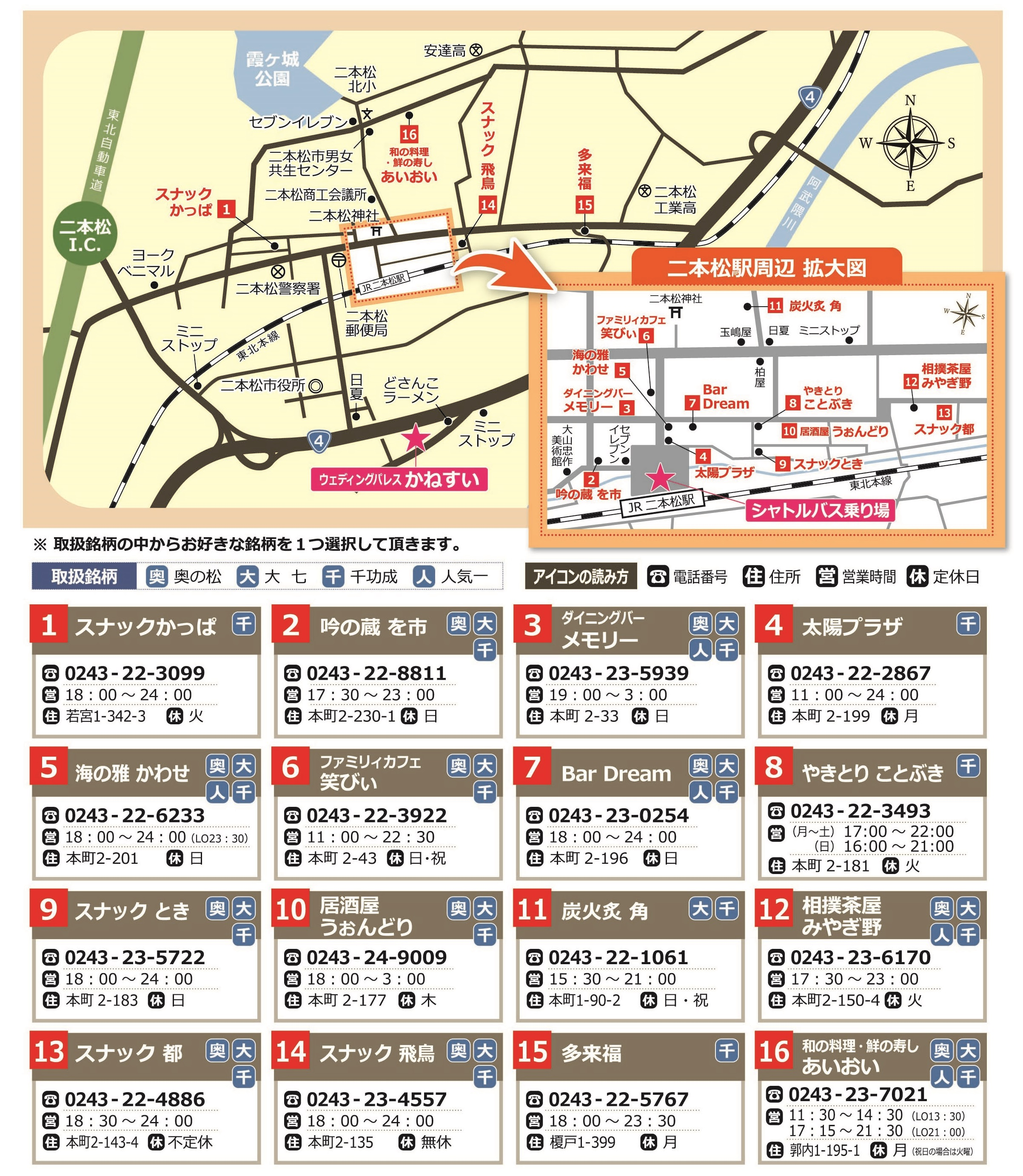 N-30-11-01 酒まつりA4チラシ_入稿_裏