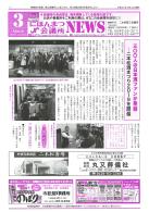 会議所ニュース3月号