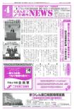 会議所ニュース4月号