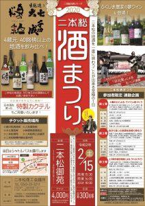 N-30-11-01 酒まつりA4チラシ_校正1