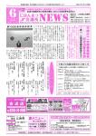 会議所ニュース6月号