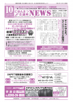 2020年会議所ニュース10月号